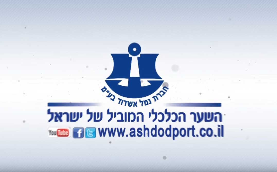 Ashdod Port – A Green Port