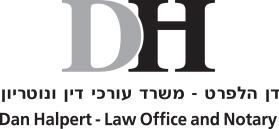 דן הלפרט - משרד עורכי דין ונוטריון