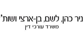 ניר כהן, לשם, בן-ארצי ושות`
