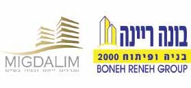 """בונה ריינה בנייה ופיתוח 2000 בע""""מ"""