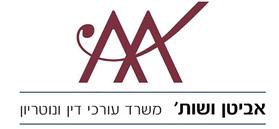 אביטן ושות` - משרד עו``ד ונוטריון