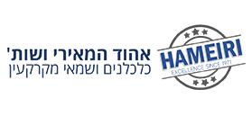 Ehud Hameiri & Co., Economists & Real Estate Appraisers