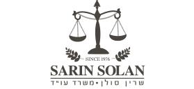 שרין סולן משרד עורכי דין