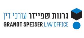 גרנות שפייזר עורכי דין