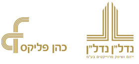 Logo Cohen Felix and Nadlan Nadlan Group