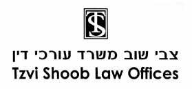 Logo Tzvi Shoob Law Offices