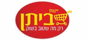 Yeinot Bittan Ltd.