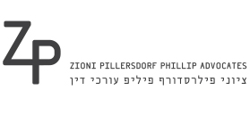 ציוני פילרסדורף פיליפ עורכי דין