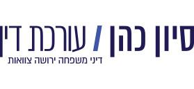 סיון כהן חברת עורכי דין