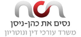 נסים את כהן - ניסן משרד עורכי דין