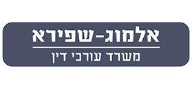 אלמוג - שפירא, חברת עורכי דין