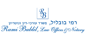 רמי בובליל, משרד עורכי דין ונוטריון
