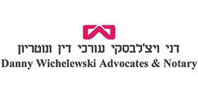 דני ויצ`לבסקי עורכי דין ונוטריון