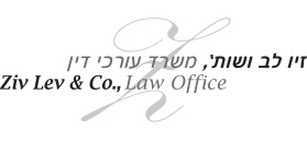 Ziv Lev & Co. Law Office