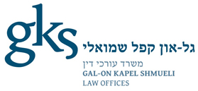 Gal-On Kapel Shmueli Law Office