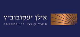 אילן יעקובוביץ - משרד עורכי דין למשפחה