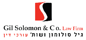 גיל סולומון ושות`