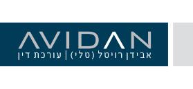 אבידן טלי, משרד עורכי דין