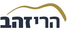 Harei Zahav