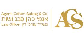 אגמי כהן סבג ושות` משרד עורכי דין