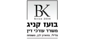 Boaz Kenig, Law Office
