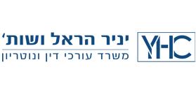 יניר הראל ושות` משרד עורכי דין