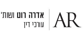 אדרה רוט ושות`, עורכי דין