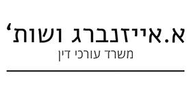 א.אייזנברג ושות', משרד עורכי דין