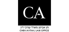 חן אביטן משרד עורכי דין