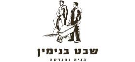 Shevet Binyamin Ltd.