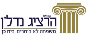 """יהודה הרציג נדל""""ן בע""""מ"""