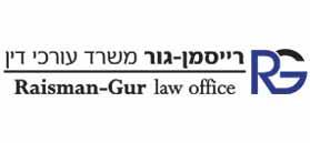 רייסמן-גור משרד עורכי דין