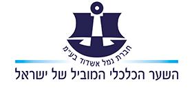 """חברת נמל אשדוד בע""""מ"""