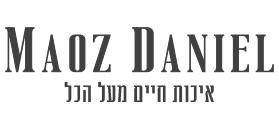 """מעוז דניאל חברה קבלנית לבניה בע""""מ"""
