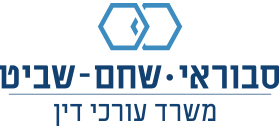 Savoray, Shacham-Shavit – Law Office