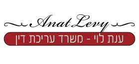 ענת לוי - משרד עריכת דין