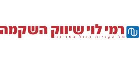 """רשת חנויות רמי לוי שיווק השקמה בע""""מ"""