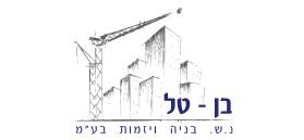 Ben Tal N. S. Construction and Development Ltd.