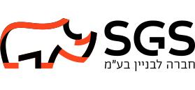 "SGS אס.ג`י.אס חברה לבניין בע""מ"