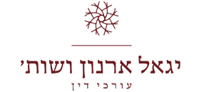 יגאל ארנון ושות` עורכי דין
