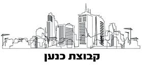 """קבוצת כנען יזמות והתחדשות עירונית בע""""מ"""