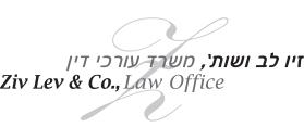 זיו לב ושות`, משרד עורכי דין