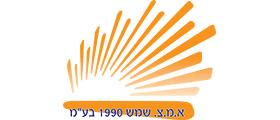 """א.מ.צ. שמש 1990 בע""""מ"""