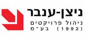 """ניצן-ענבר ניהול פרויקטים בע""""מ"""