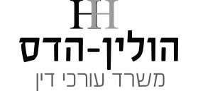 Holin - Hadas, Law Firm