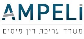 עמפלי, משרד עריכת דין מיסים