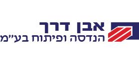 Even Derech Engineering and Development Company Ltd.