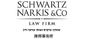 Schwartz Narkis & Co., Attorneys At Law