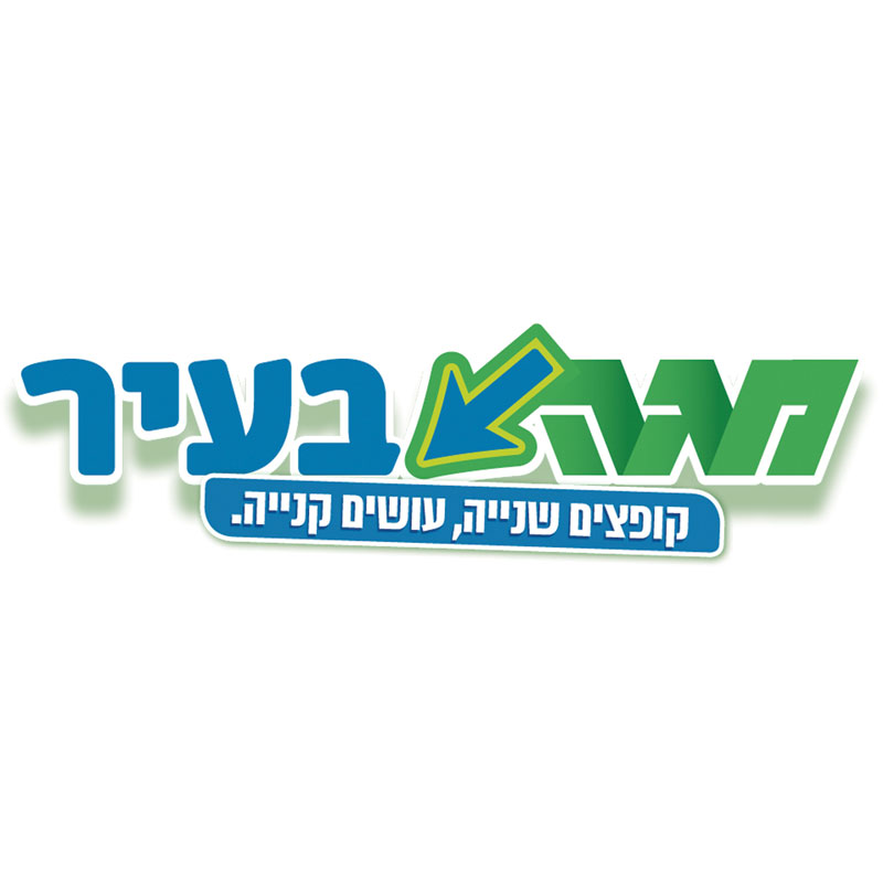 Yenot Bitan Group - מגה בעיר