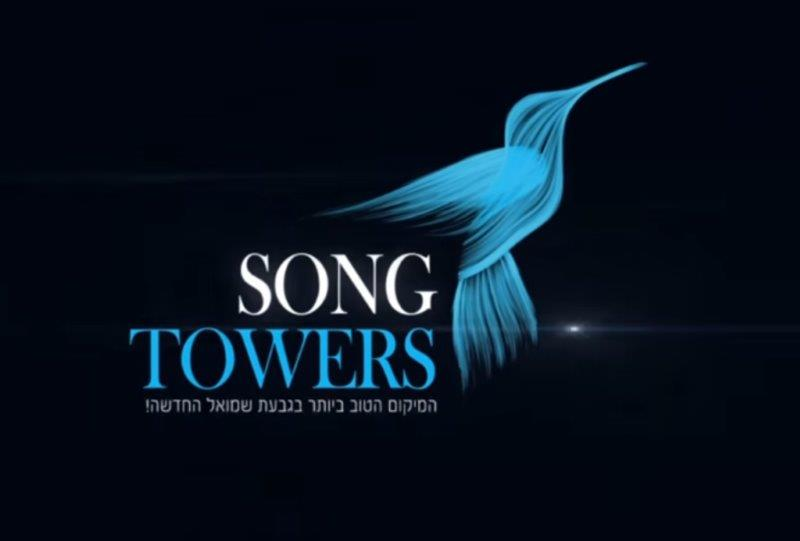 Reisdor Development Ltd. - Song Towers Project, Givat Shmuel